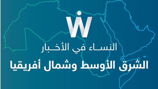 Call for applications: Women In News MENA
