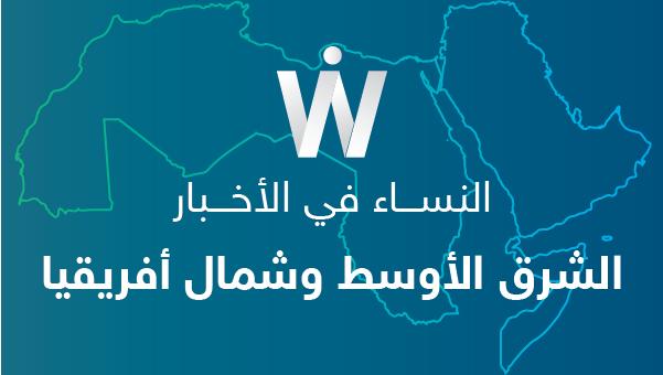 Deadline extended for WIN MENA applications from Lebanon and Jordan